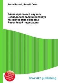 Источник: Рассел Джесси, 2-й центральный научно-исследовательский институт Министерства обороны Российской Федерации