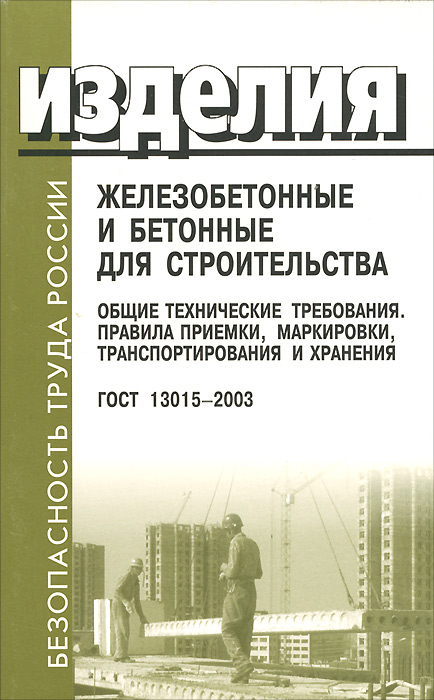 Источник: Изделия железобетонные и бетонные для строительства. Общие технические требования. Правила приемки, маркировки, транспортирования и хранения. ГОСТ 13015-2003