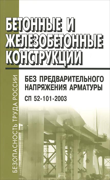 Источник: Бетонные и железобетонные конструкции. Без предварительного напряжения арматуры. СП 52-101-2003