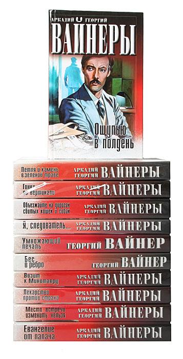 Источник: Аркадий, Вайнеры Георгий , Аркадий и Георгий Вайнеры. Собрание сочинений (комплект из 11 книг)