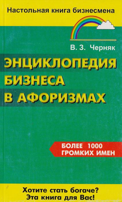 Источник: Энциклопедия бизнеса в афоризмах