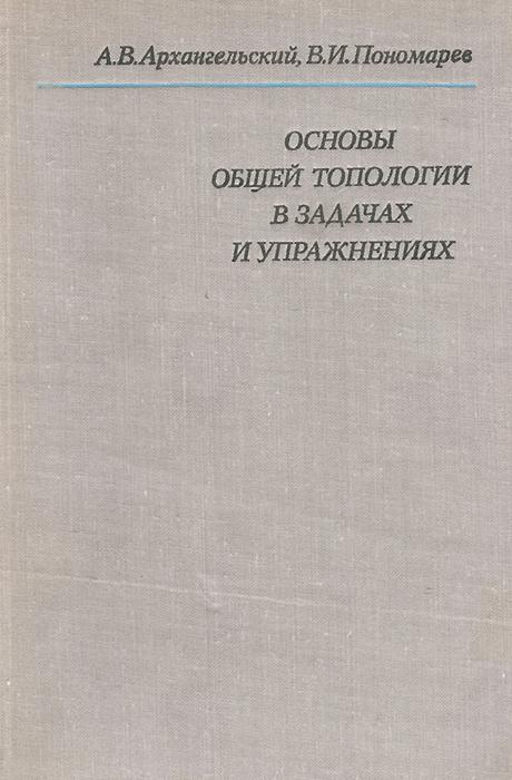 Источник: Архангельский А. В., Пономарев В. И., Основы общей топологии в задачах и упражнениях