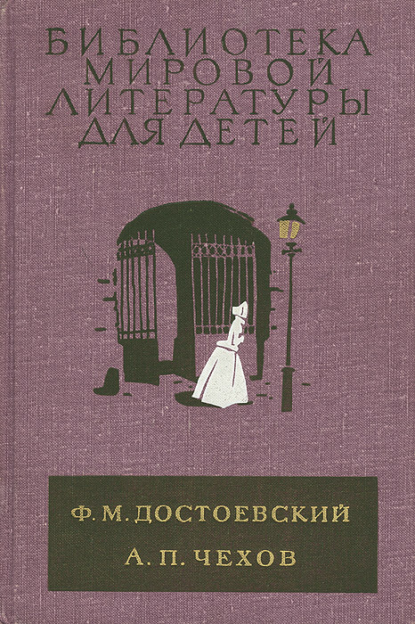 Источник: Достоевский Ф. М., Чехов А. П., Униженные и оскорбленные. Вишневый сад