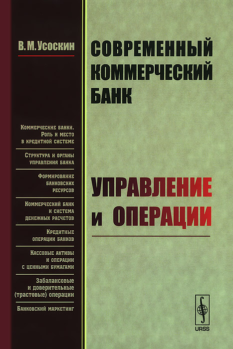 Источник: Усоскин В. М., Современный коммерческий банк. Управление и операции