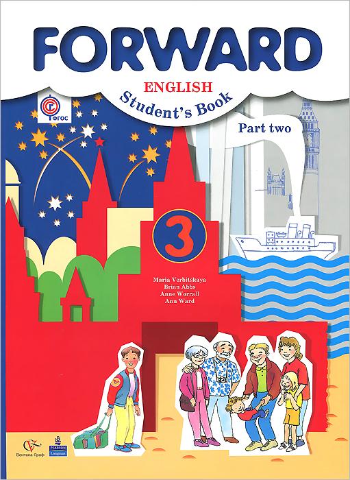 Источник: Вербицкая М. В., Эббс Б., Уорелл Э., Уорд Э., Forward English: Student's Book: Part 2 / Английский язык. 3 класс. В 2 частях. Часть 2