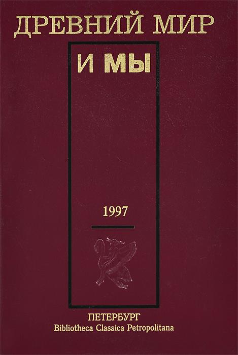 Источник: Древний мир и мы. 1997. Классическое наследие в Европе и России