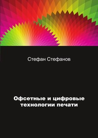 Источник: Стефанов С., Офсетные и цифровые технологии печати