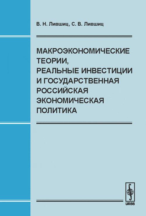 Источник: Лившиц В. Н., Лившиц С. В., Макроэкономические теории, реальные инвестиции и государственная российская экономическая политика