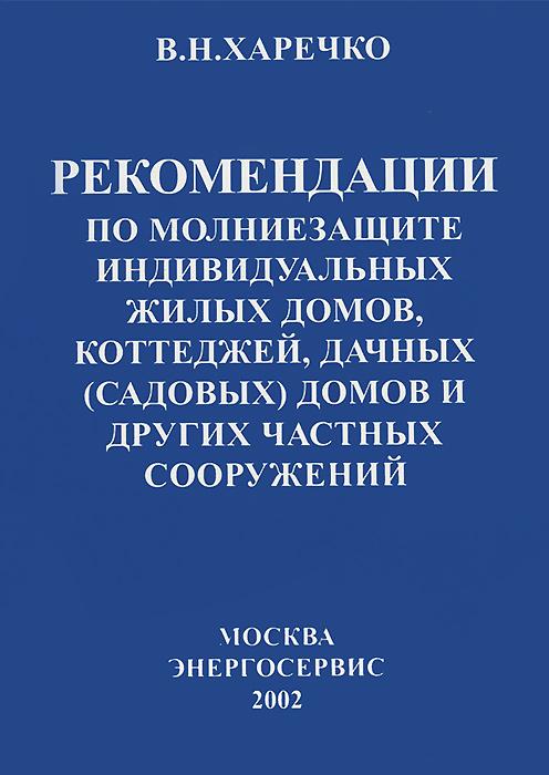 Источник: Харечко В. Н., Рекомендации по молниезащите индивидуальных жилых домов, коттеджей, дачных (садовых) домов и других частых сооружений