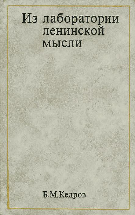 Источник: Кедров Б. М., Из лаборатории ленинской мысли. Очерки о