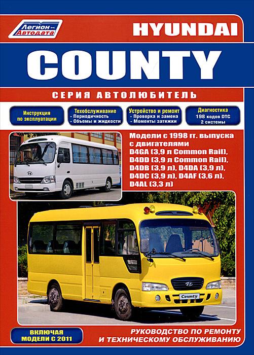 Источник: Hyundai County. Модели с 1998 гг. выпуска с двигателями. Руководство по ремонту и техническому обслуживанию