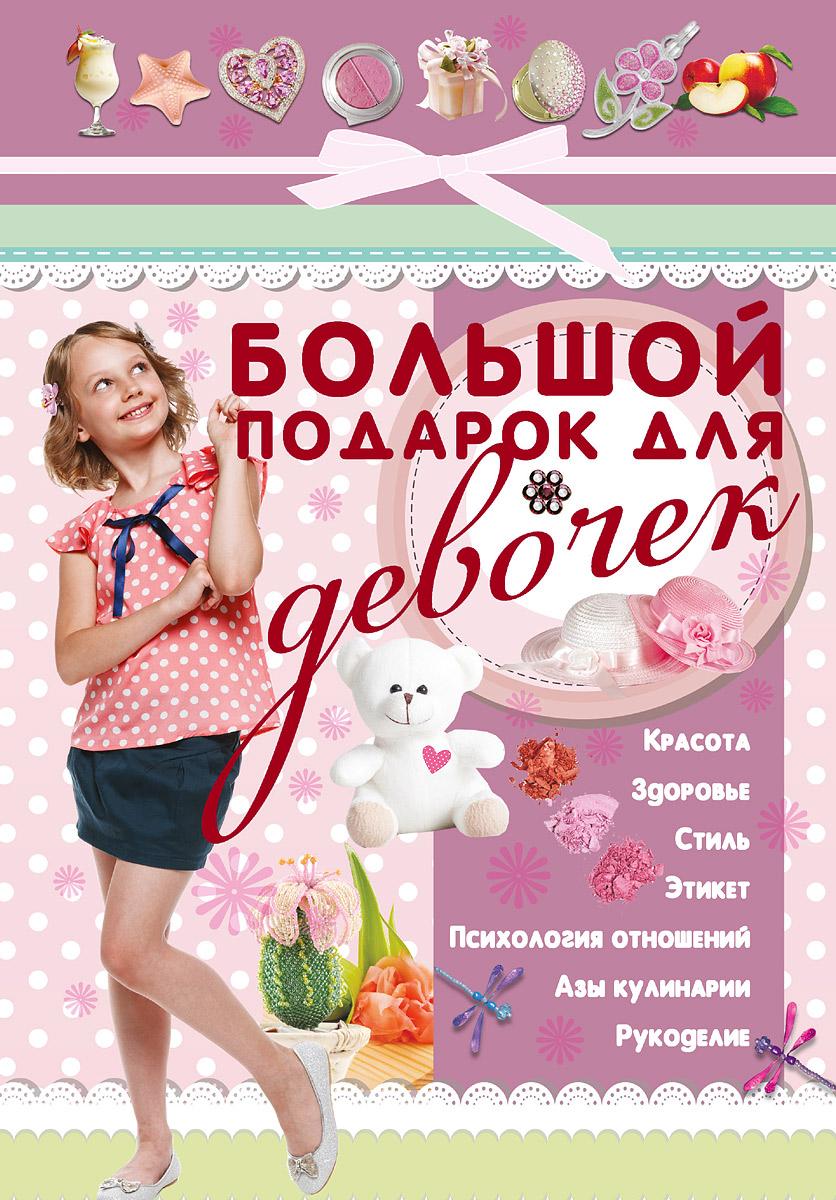 Источник: Шлопак Т.Г., Большой подарок для девочек