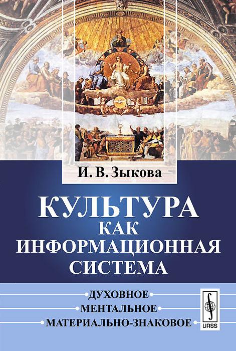 Источник: Зыкова И. В., Культура как информационная система. Духовное, ментальное, материально-знаковое