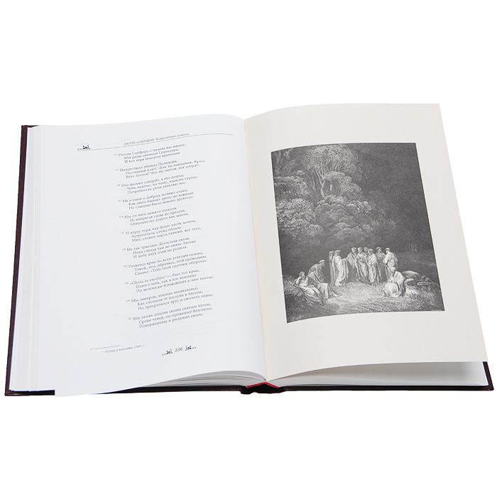 Источник: Алигьери Данте, Мир Данте. В 3 томах (комплект)