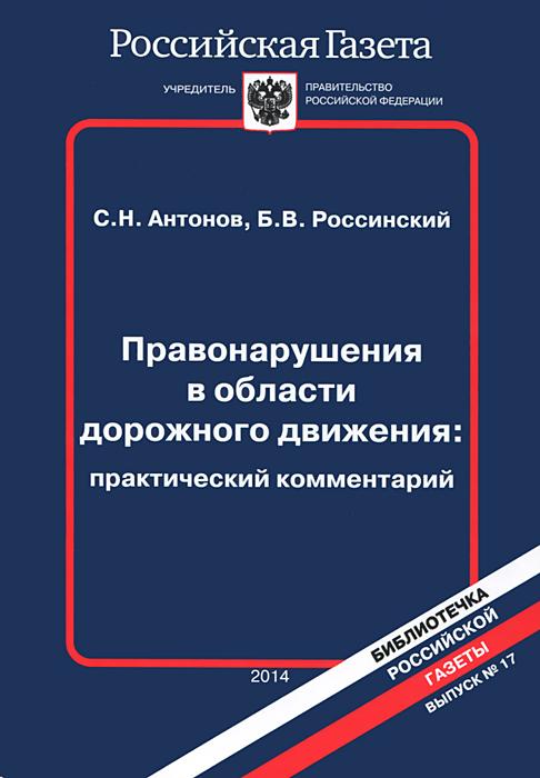 Источник: Антонов С. Н., Россинский Б. В., Правонарушения в области дорожного движения. Практический комментарий