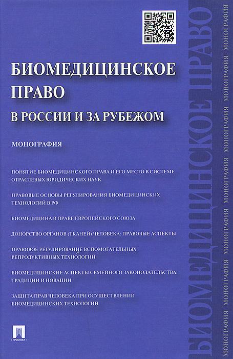 Источник: Биомедицинское право в России и за рубежом