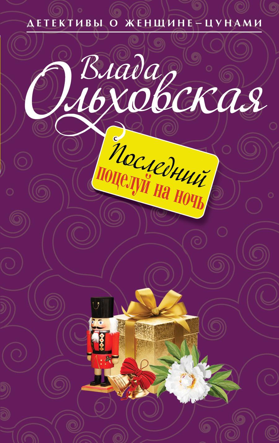 Источник: Ольховская Влада, Последний поцелуй на ночь