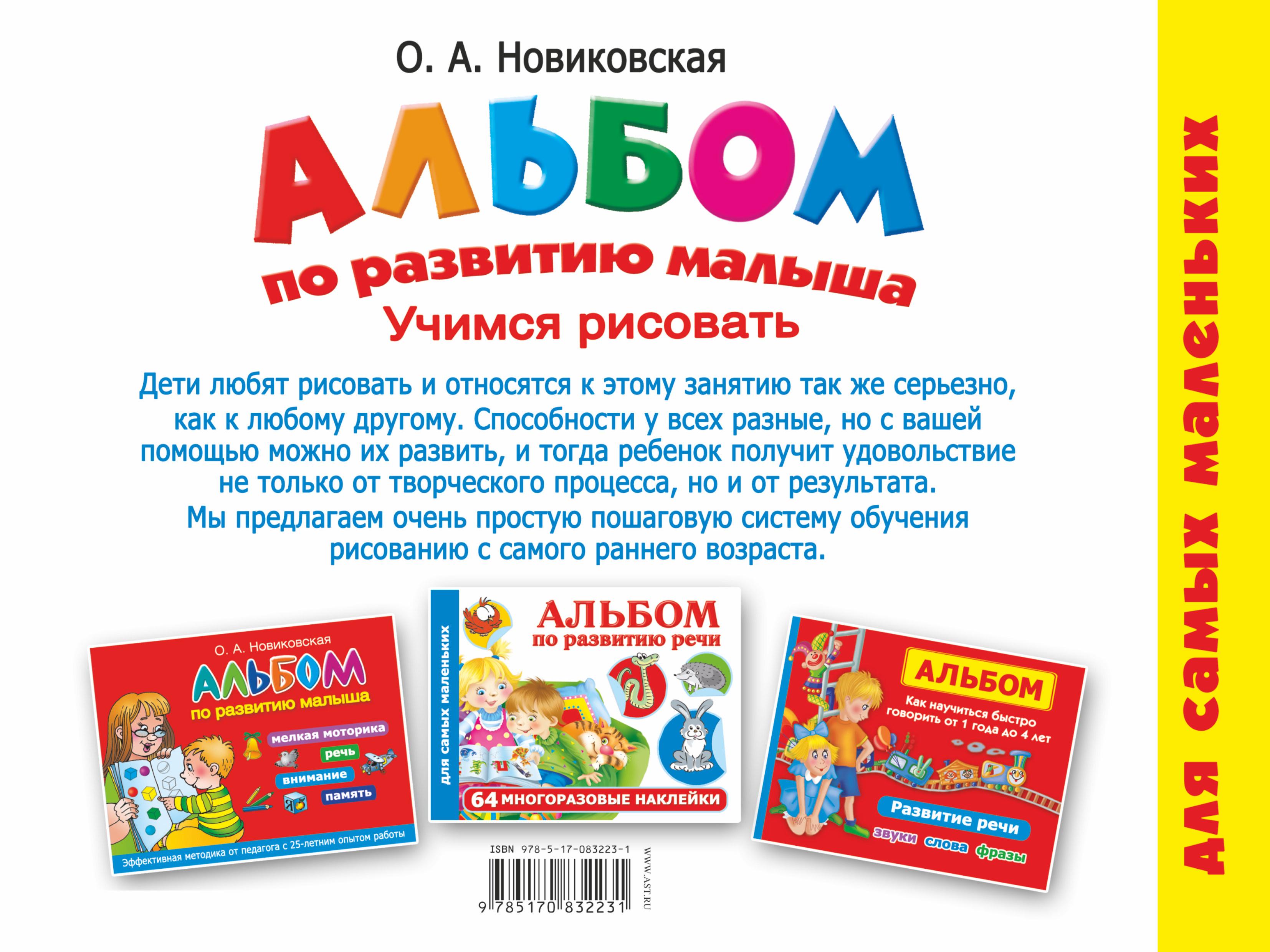 Источник: Новиковская О.А., Альбом по развитию малыша. Учимся рисовать