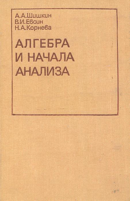 Источник: Шишкин А. А., Евсин В. И., Корнева Н. А., Алгебра и начала анализа. Учебное пособие