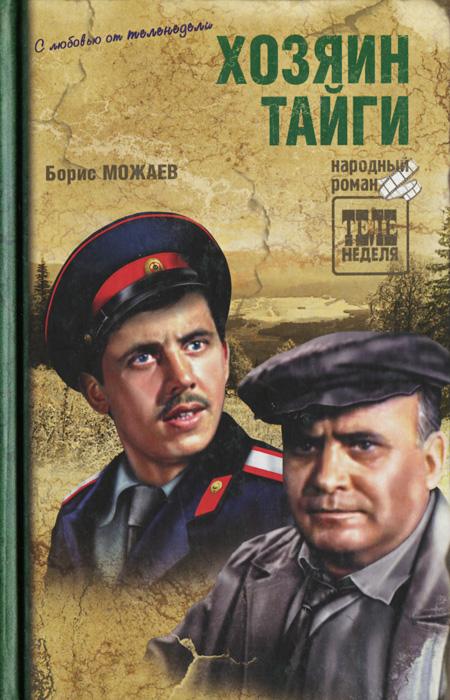 Источник: Можав Борис Андреевич, Хозяин тайги