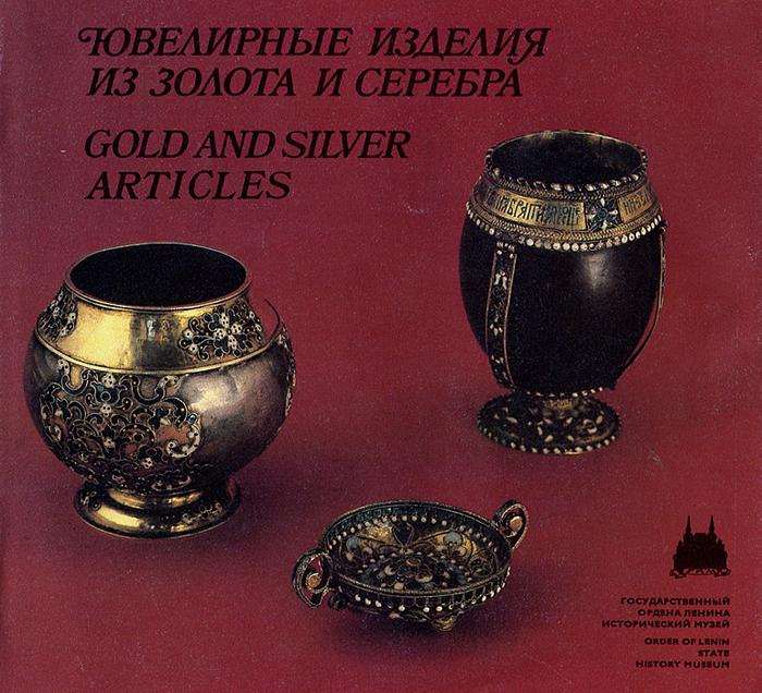 Источник: Ювелирные изделия из золота и серебра / Gold and Silver Articles