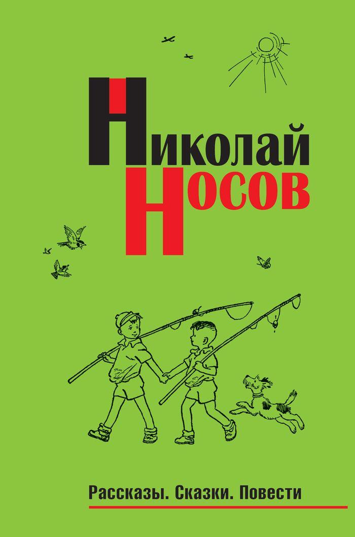 Источник: Носов Николай , Николай Носов. Рассказы. Сказки. Повести