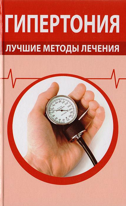 Источник: Гипертония. Лучшие методы лечения