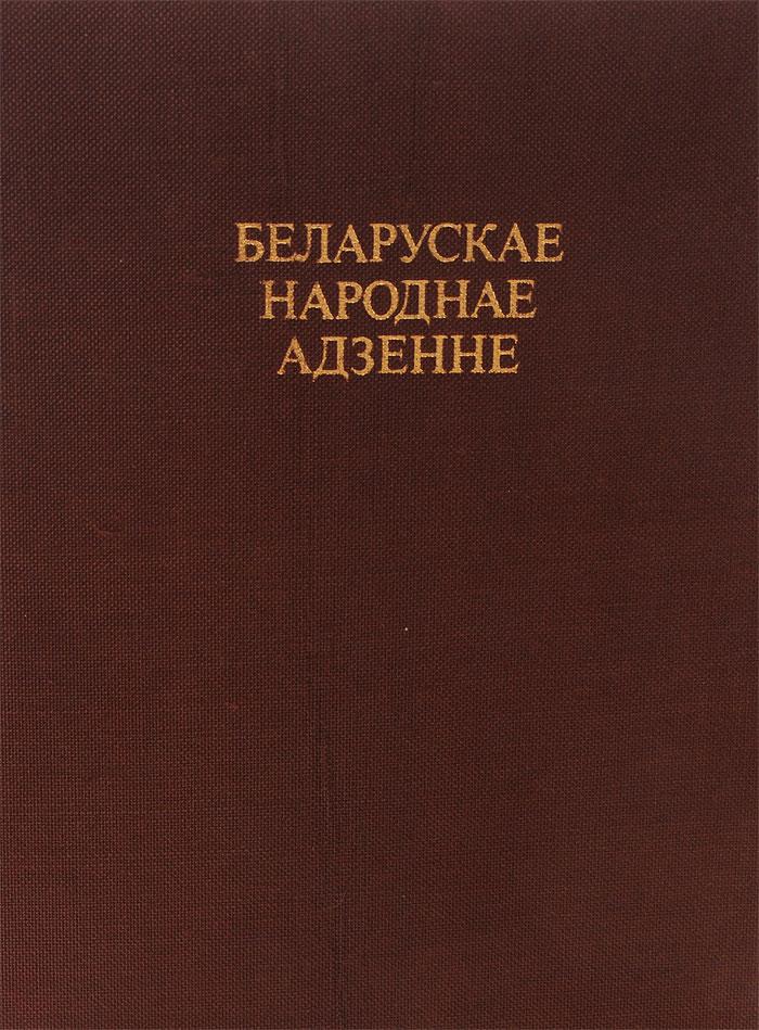 Источник: Романюк Михась . Беларускае народнае адзенне