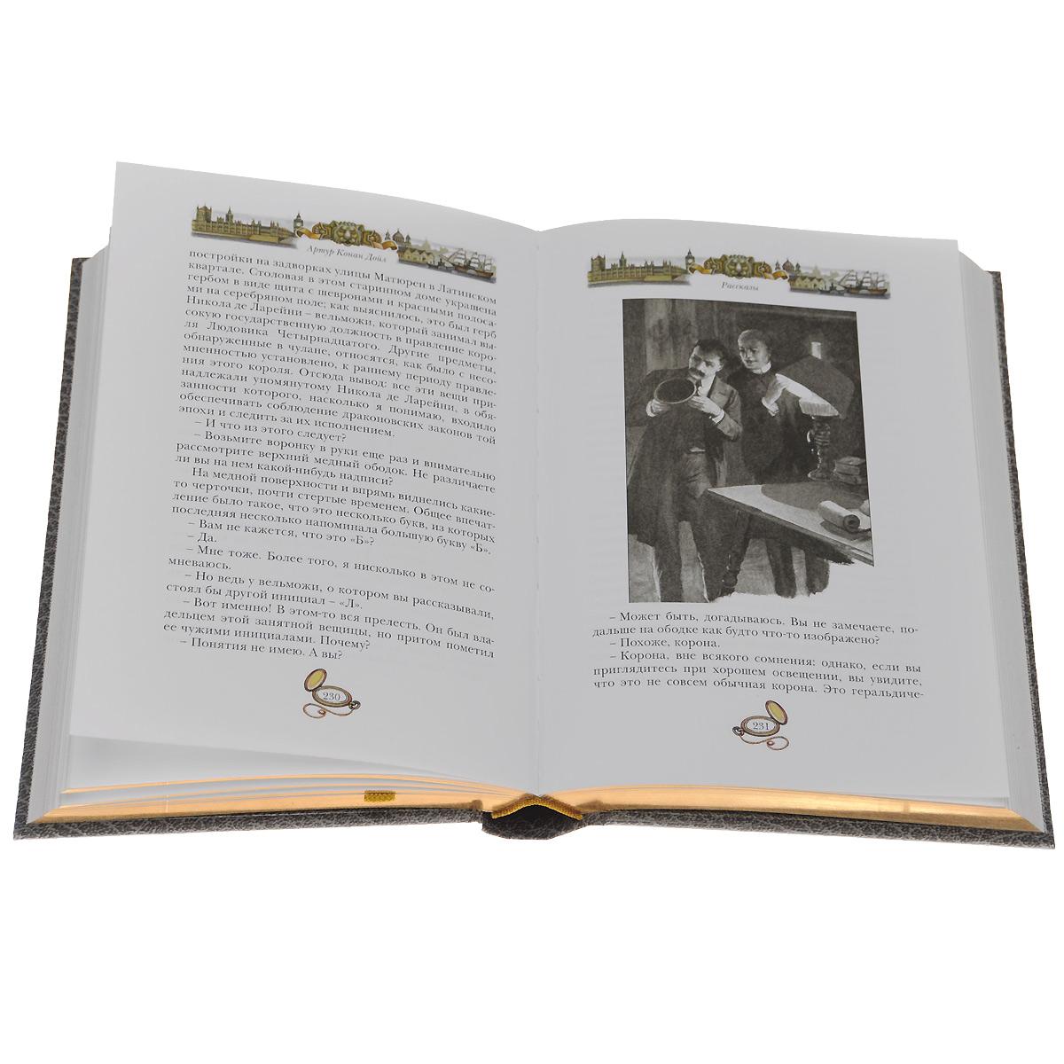 Источник: Артур Конан Дойл, Артур Конан Дойл. Избранные сочинения. Роковой выстрел (подарочное издание)