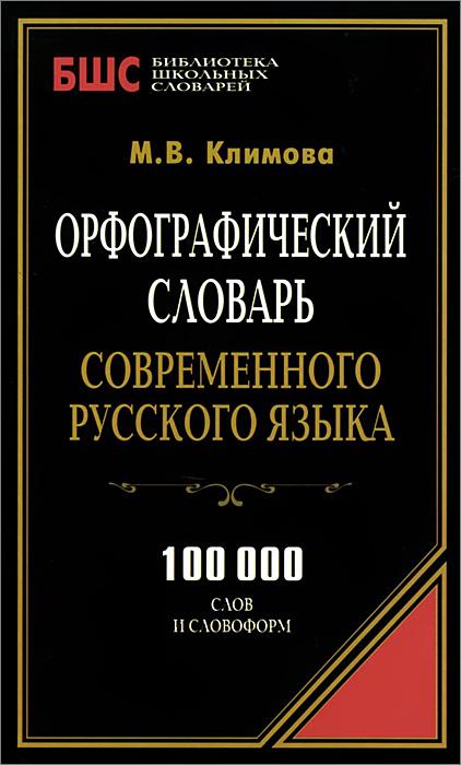 Источник: Орфографический словарь современного русского языка. 100000 слов и словоформ