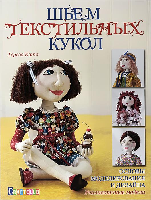 Источник: Като Тереза, Шьем текстильных кукол. Основы моделирования и дизайна. Реалистичные модели