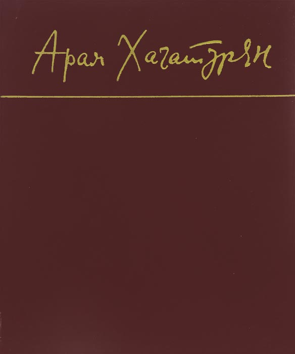 Источник: Арам Хачатурян. Сборник статей