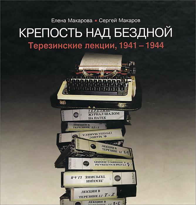Источник: Макарова Елена , Макаров Сергей , Крепость над бездной. Книга 3. Терезинские лекции, 1941-1944