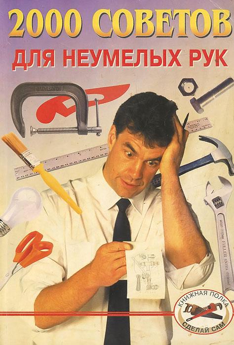Источник: Байков А. Д., 2000 советов для неумелых рук