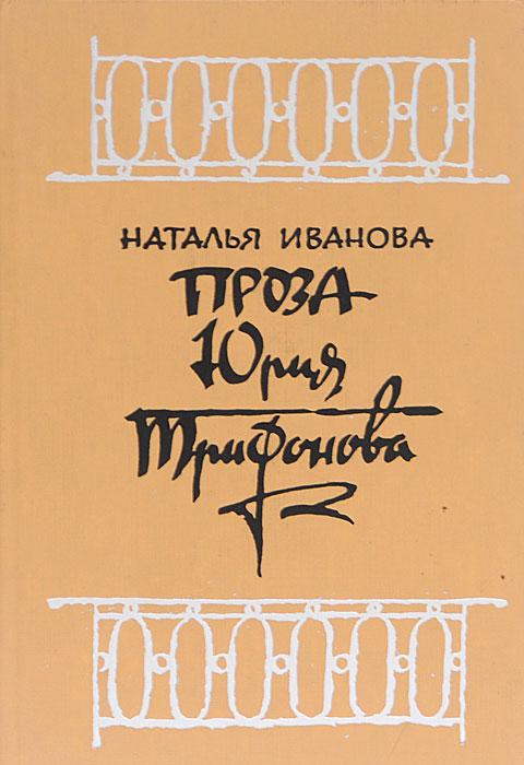 Источник: Иванова Н., Проза Юрия Трифонова