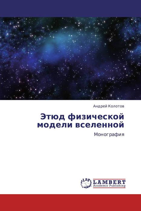 Источник: Колотов Андрей, Этюд физической модели вселенной