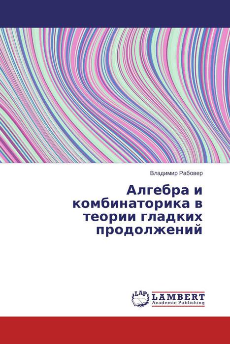 Источник: Рабовер Владимир, Алгебра и комбинаторика в теории гладких продолжений