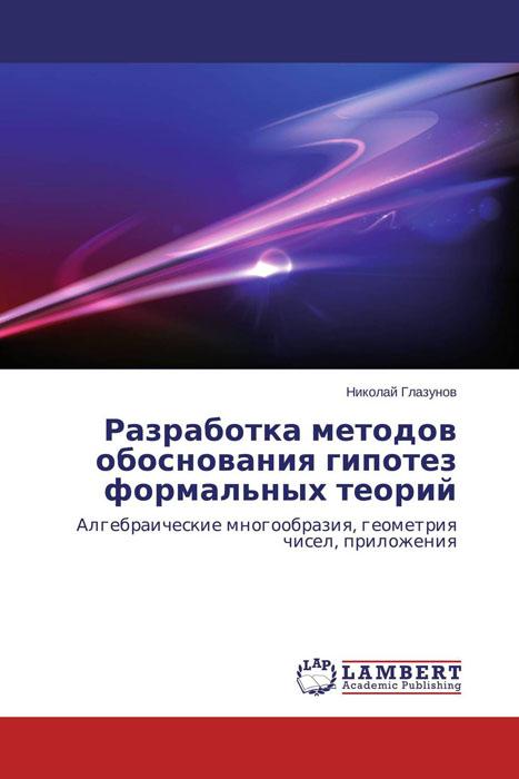 Источник: Глазунов Николай, Разработка методов обоснования гипотез формальных теорий