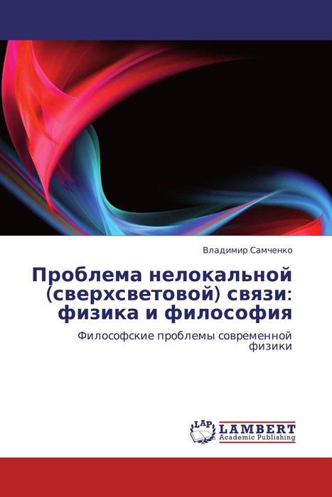 Источник: Самченко Владимир, Проблема нелокальной (сверхсветовой) связи: физика и философия