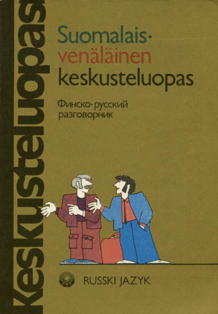 Источник: Suomalais-venalainen keskusteluopas / Финско-русский разговорник