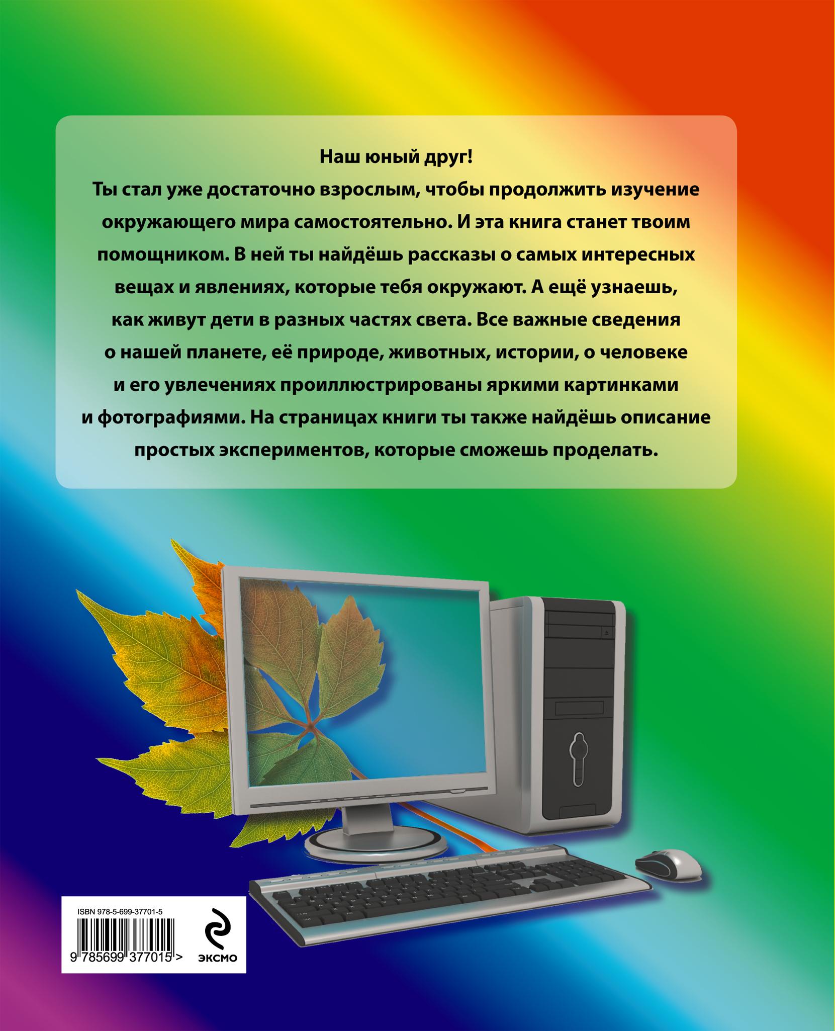 Источник: Первая книга знаний для школьника