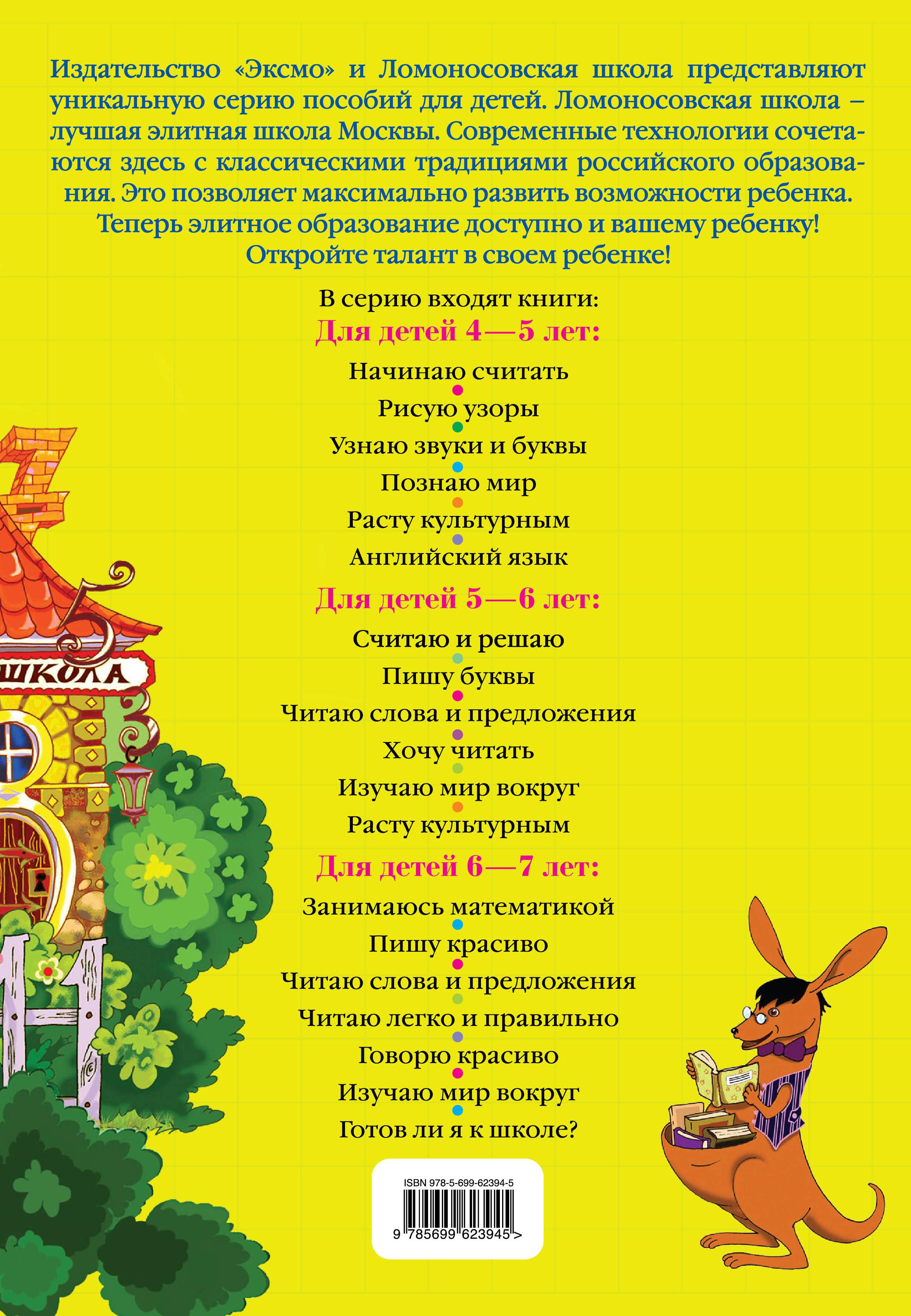 Источник: Володина Н.В., Считаю и решаю. Для одаренных детей 5-6 лет