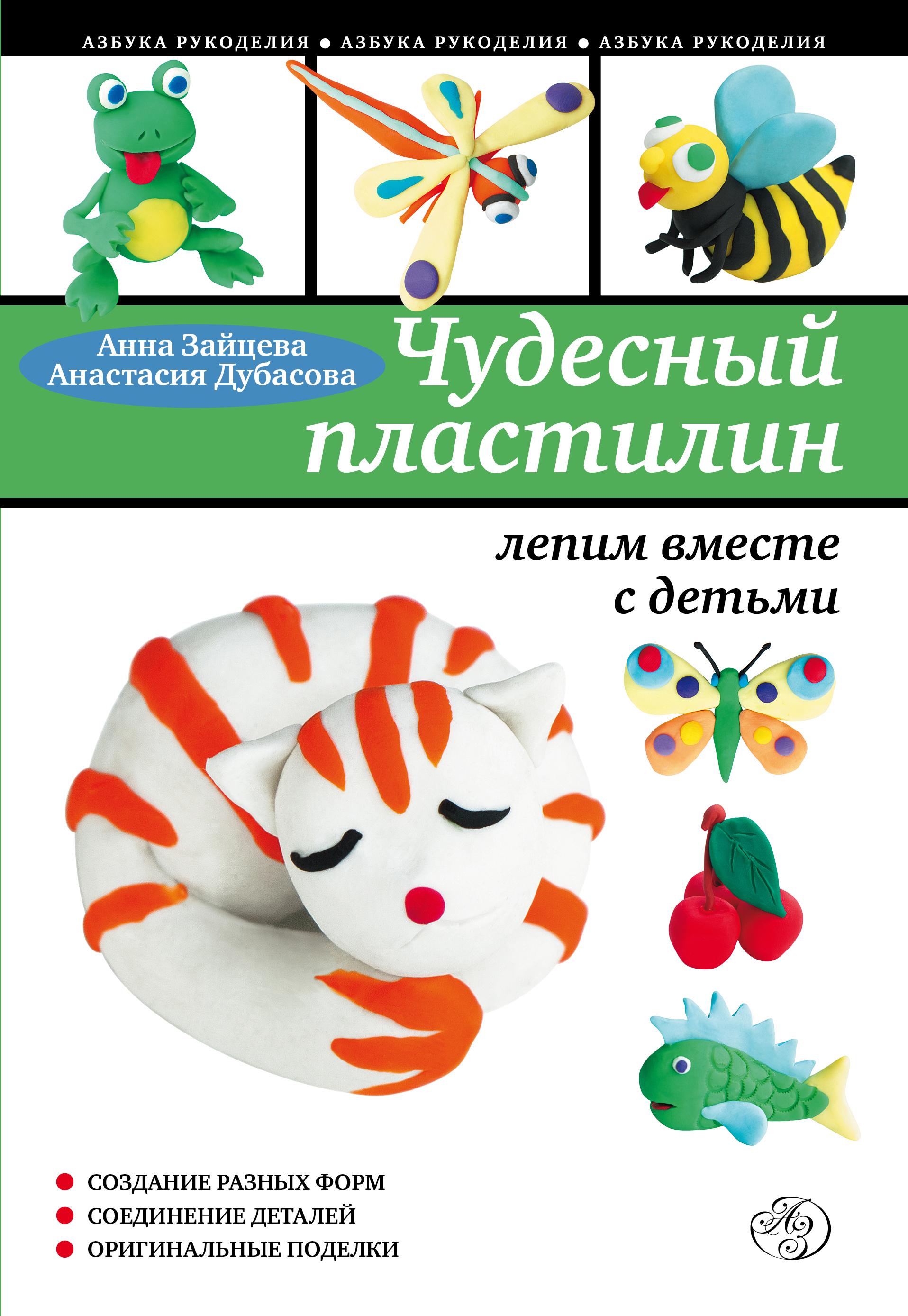 Источник: Зайцева Анна, Чудесный пластилин. Лепим вместе с детьми