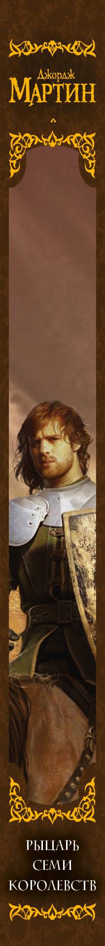 Источник: Мартин Д., Рыцарь Семи Королевств