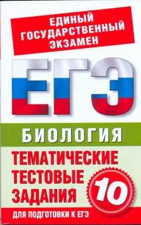 Источник: Пименов А.В., Биология. 10 класс. Тематические тестовые задания для подготовки к ЕГЭ