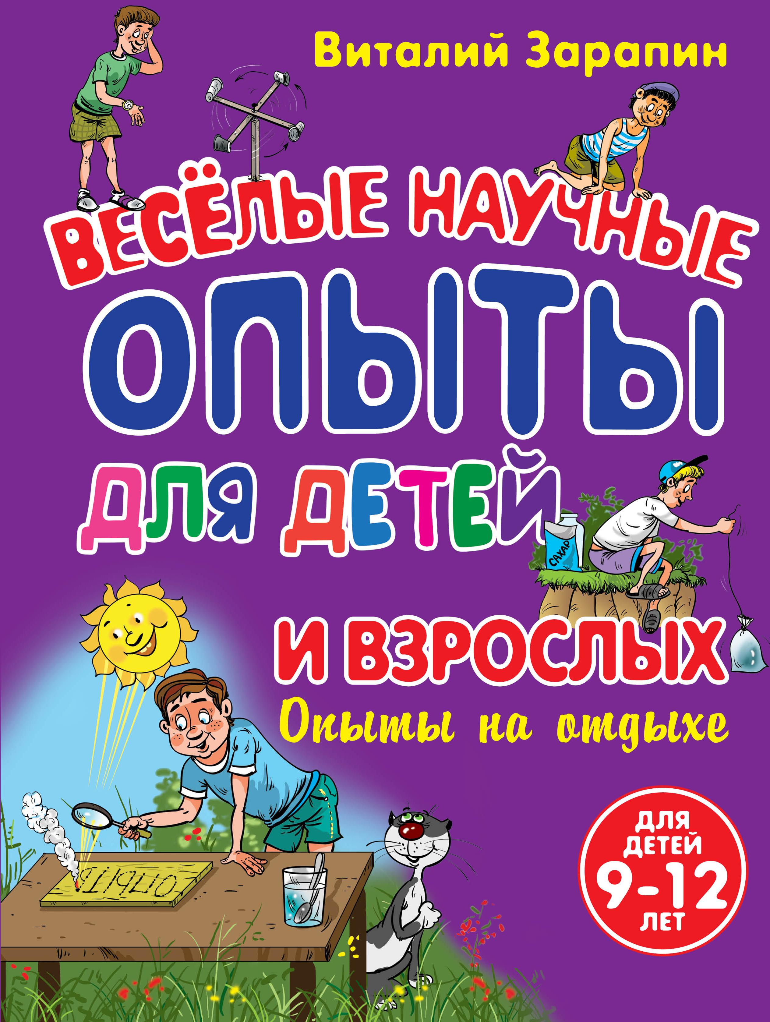 Источник: Зарапин Виталий, Веселые научные опыты для детей и взрослых. Опыты на отдыхе