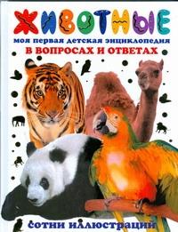 Источник: Животные. Моя первая детская энциклопедия в вопросах и ответах