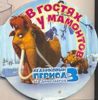 Источник: Ледниковый период 3. Эра динозавров. В гостях у мамонтов (миниатюрное издание)