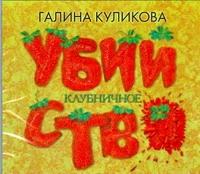 Источник: Куликова Галина, Клубничное убийство (аудиокнига MP3)