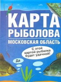 Источник: Карта рыболова. Московская область